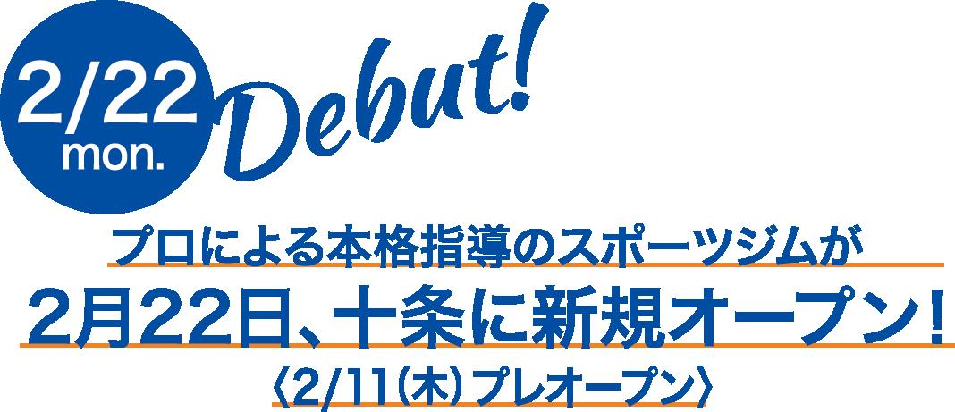 プロによる本格始動のスポーツジムが2月22日、京都十条に新規オープン!